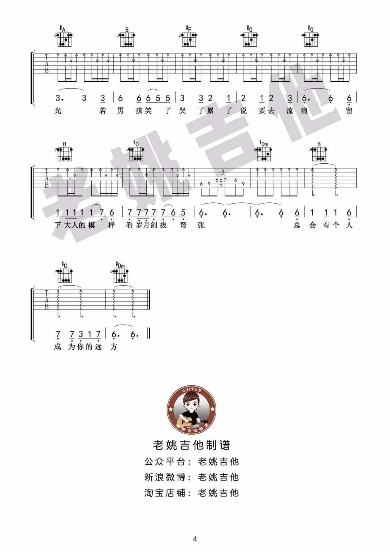 牧马城市吉他谱 - 毛不易吉他谱弹唱 - 老姚吉他制谱