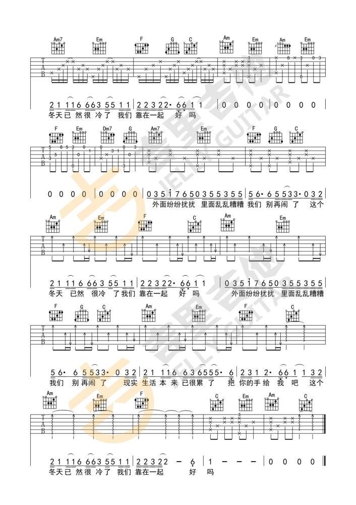《别再闹了》吉他谱_毛不易男女生版本_C调入门版编配六线谱
