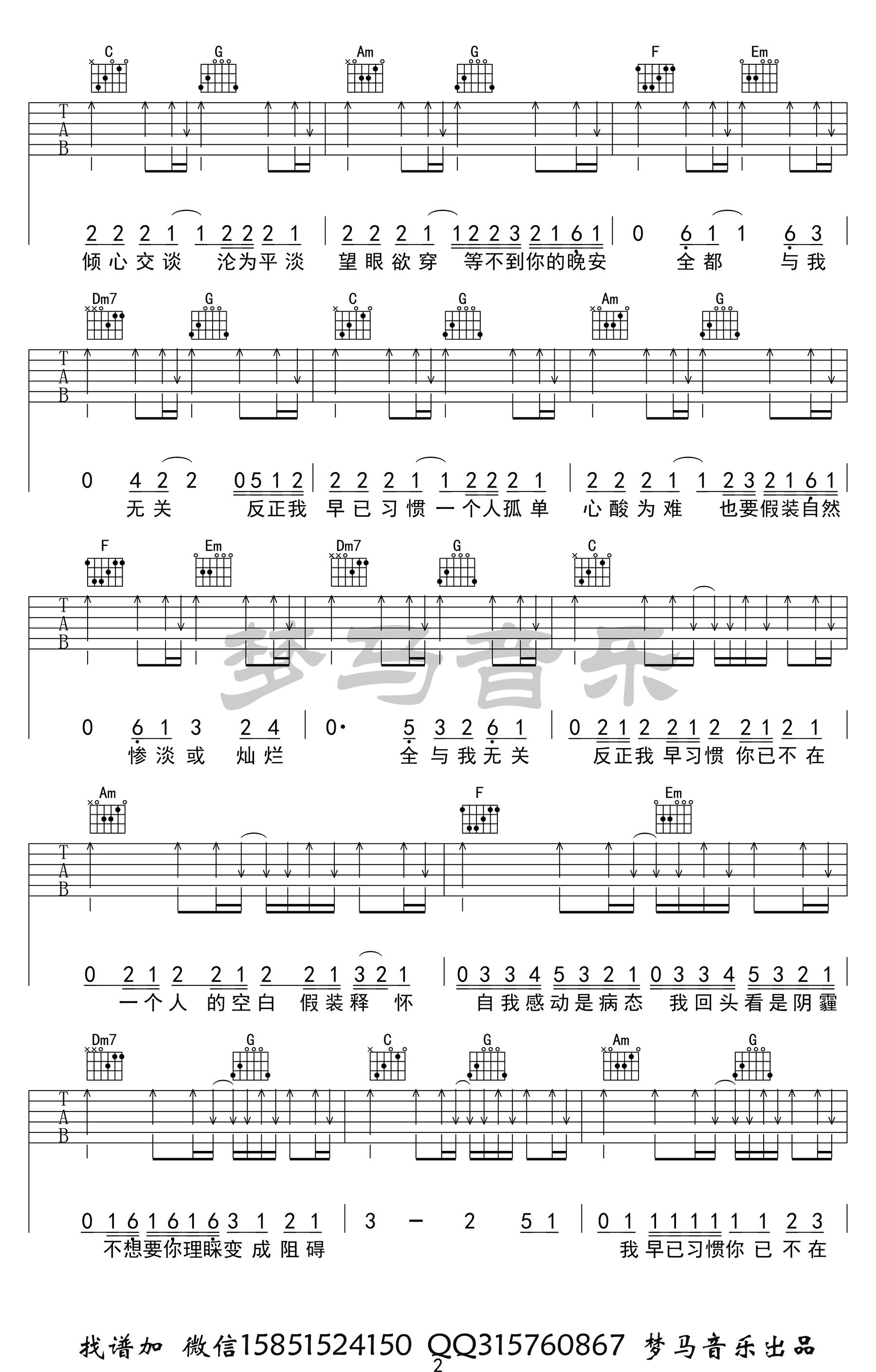 《与我无关》吉他谱_阿冗_C调原版弹唱六线谱_高清图片谱2