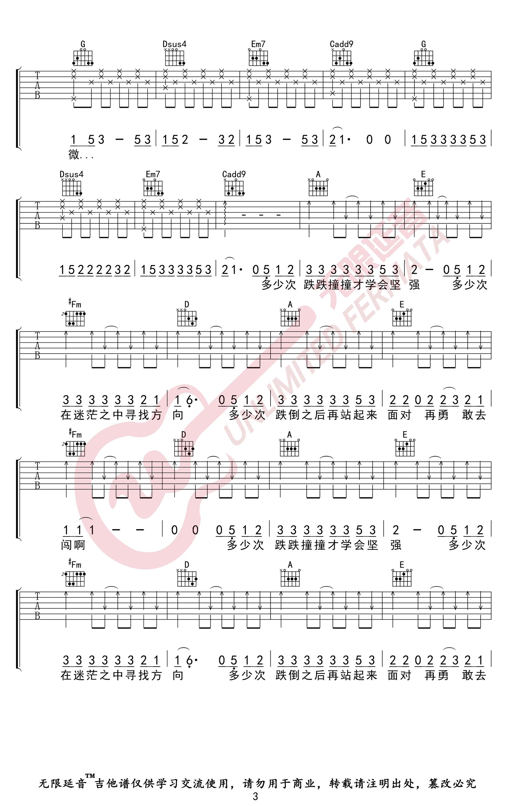 微微吉他谱_傅如乔_《微微》G调弹唱六线谱_高清图片谱3