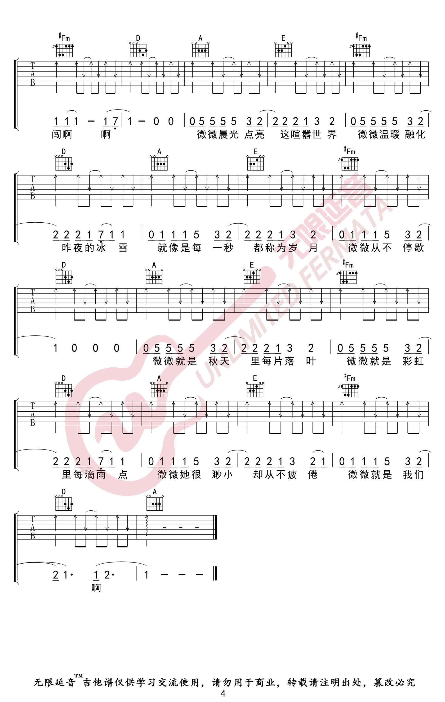 微微吉他谱_傅如乔_《微微》G调弹唱六线谱_高清图片谱4