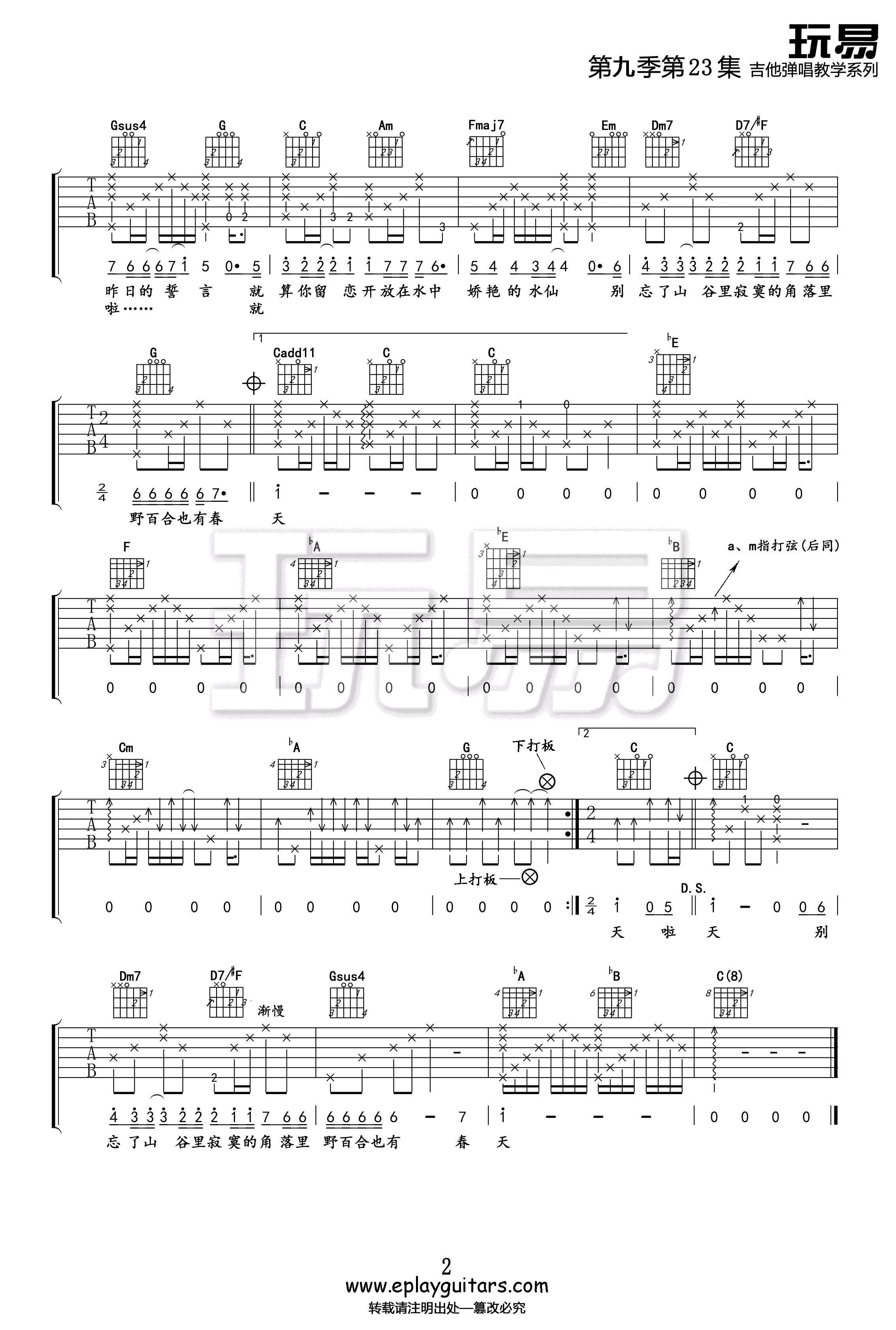 《野百合也有春天》吉他谱_罗大佑_C调原版弹唱谱_高清六线谱2