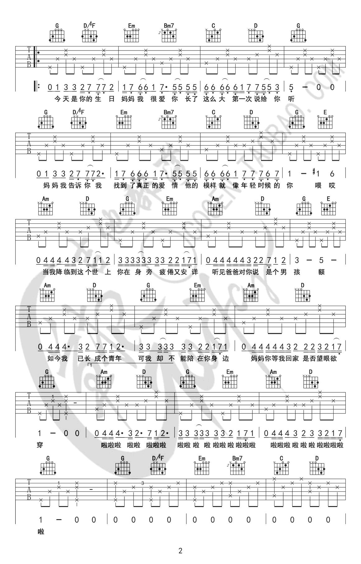 《今天是你的生日妈妈》吉他谱_钟立风_G调弹唱谱_高清六线谱2