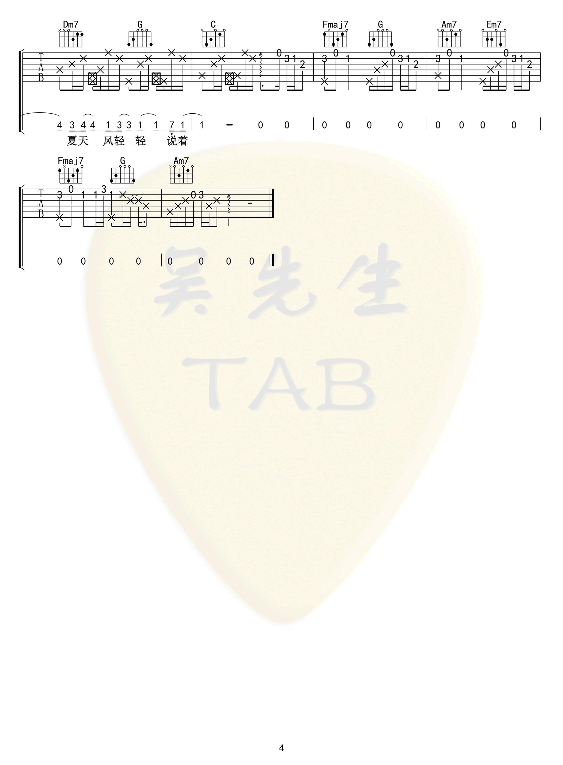 夏天的风吉他谱_温岚_C调原版六线弹唱谱