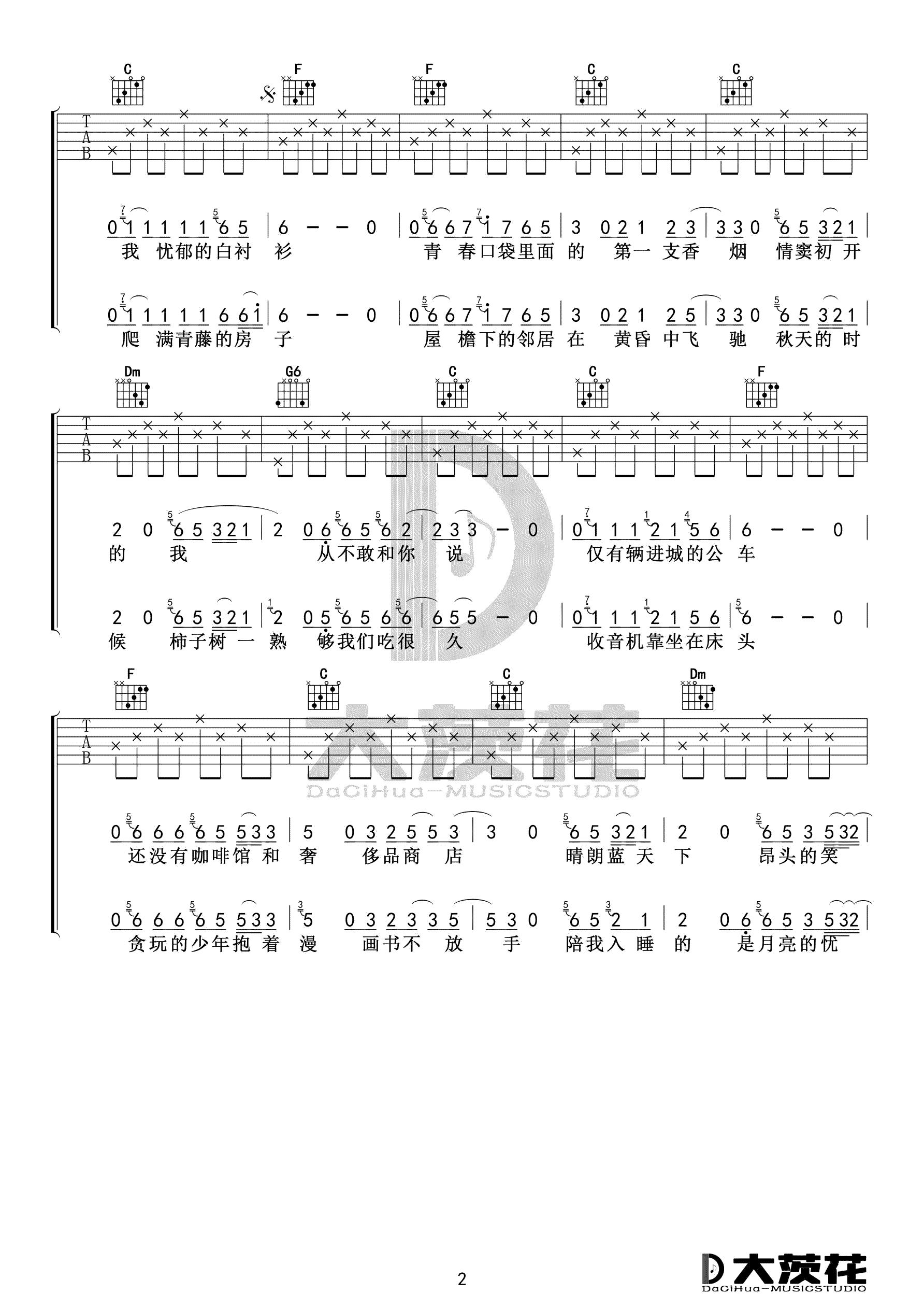 少年锦时吉他谱_赵雷_C调简单版六线弹唱谱