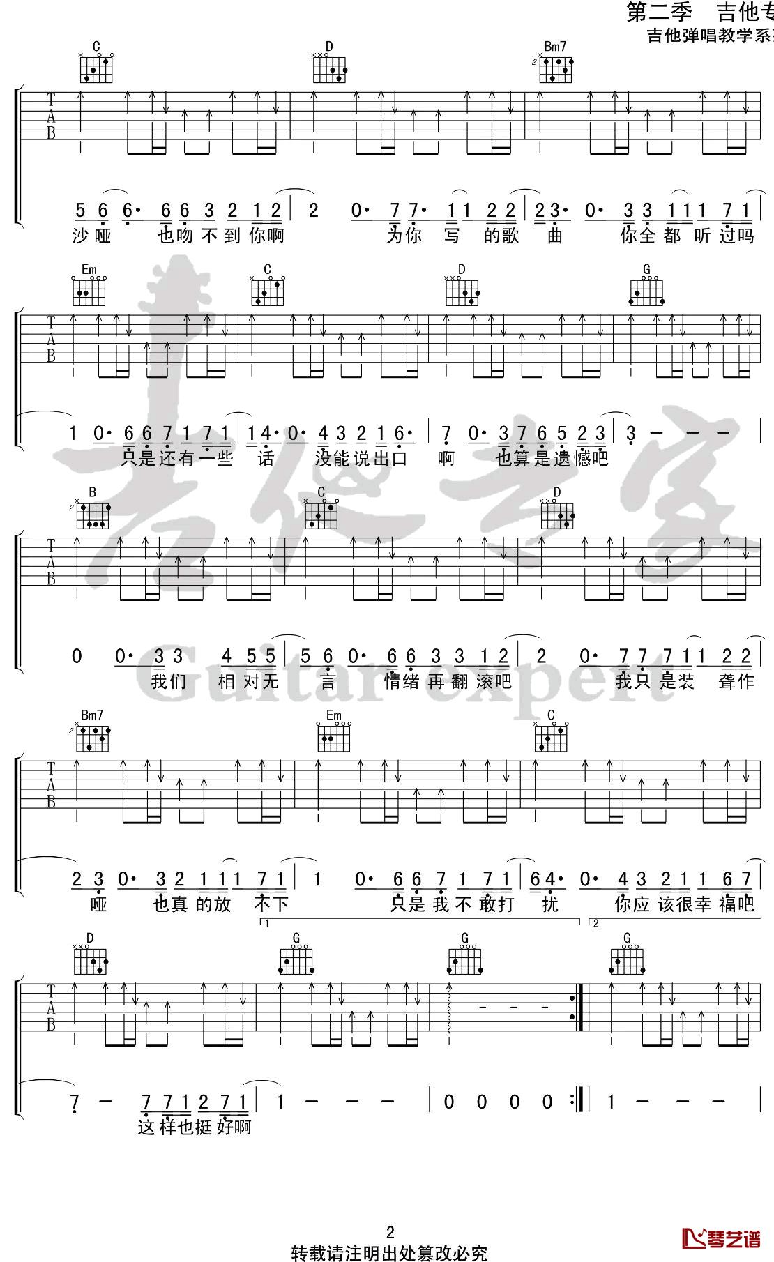 喉咙唱的沙哑吉他谱 G调 - 枯木逢春