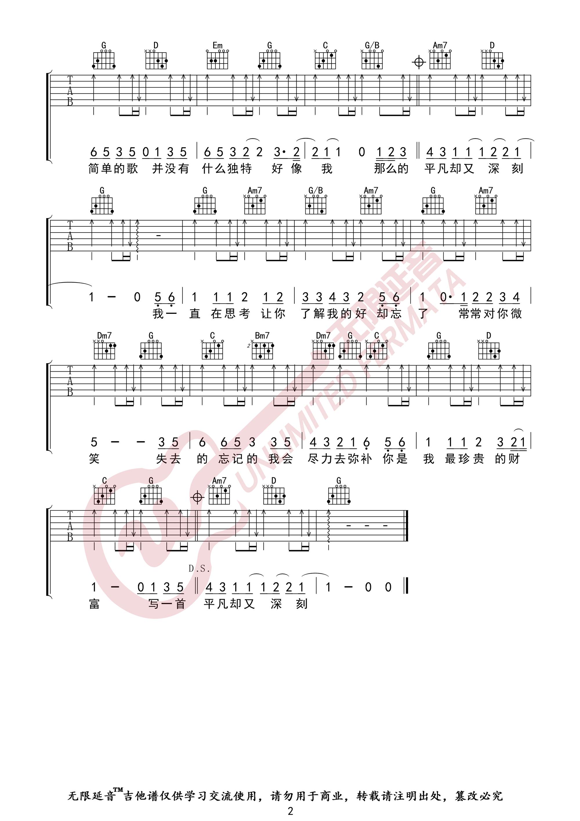 一首简单的歌吉他谱 G调原版六线谱 - 王力宏
