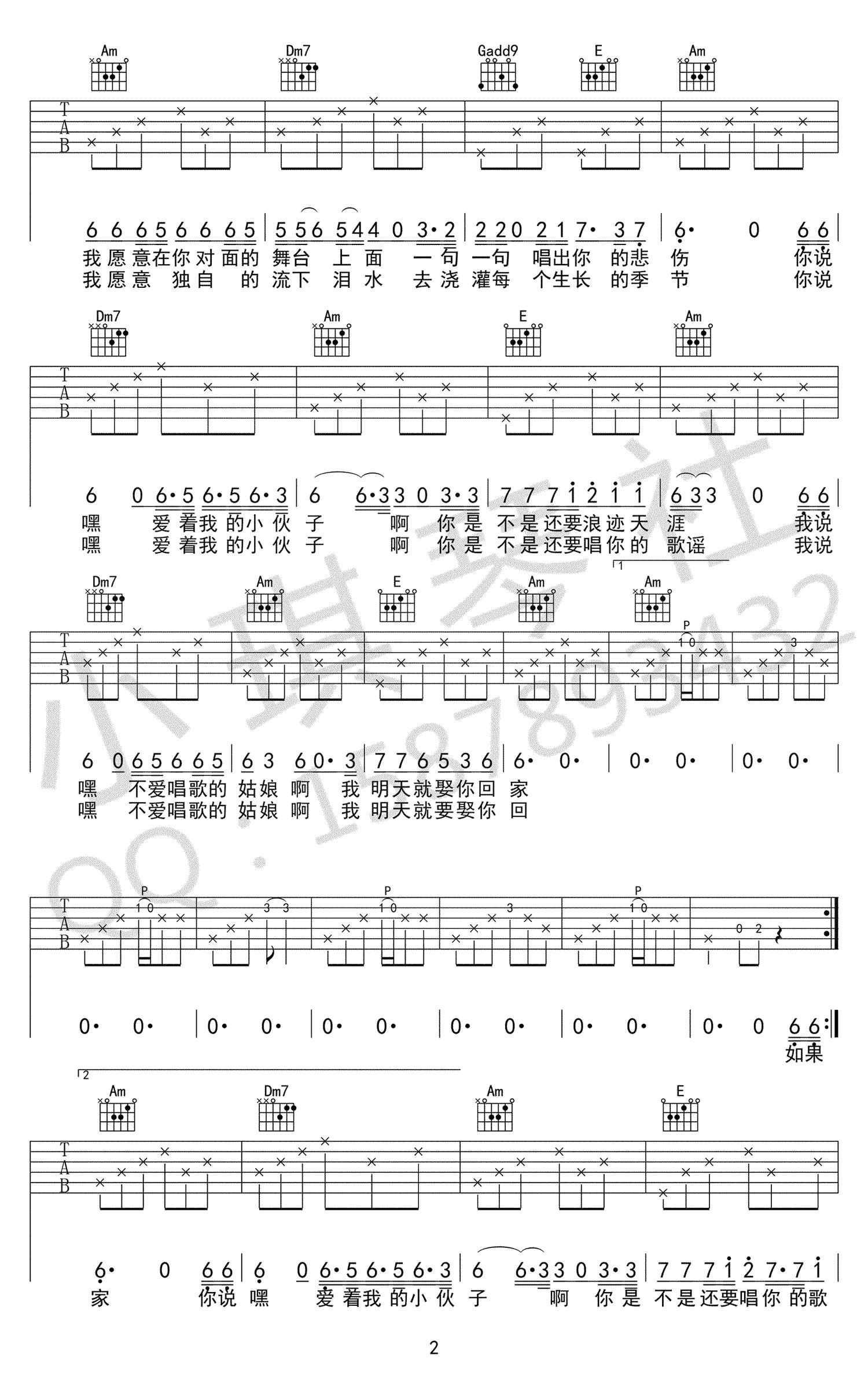 连衣裙吉他谱 C调原版弹唱六线谱 - 宋冬野