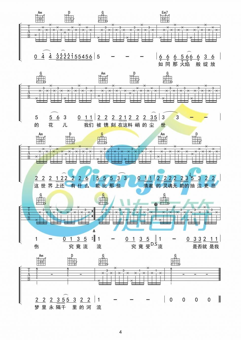 河流吉他谱 G调弹唱六线谱 - 汪峰