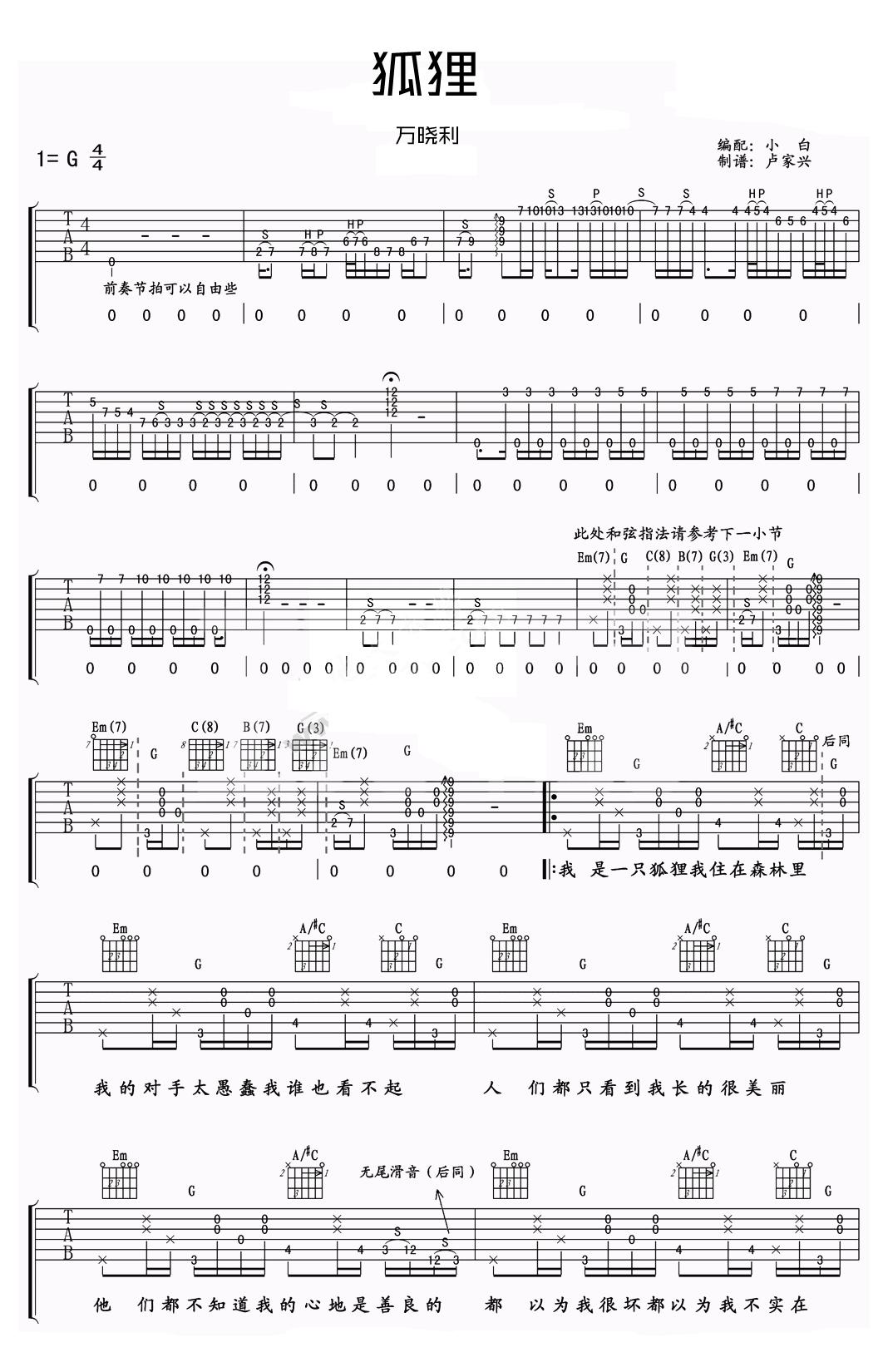 狐狸吉他谱 G调原版弹唱六线谱 - 万晓利