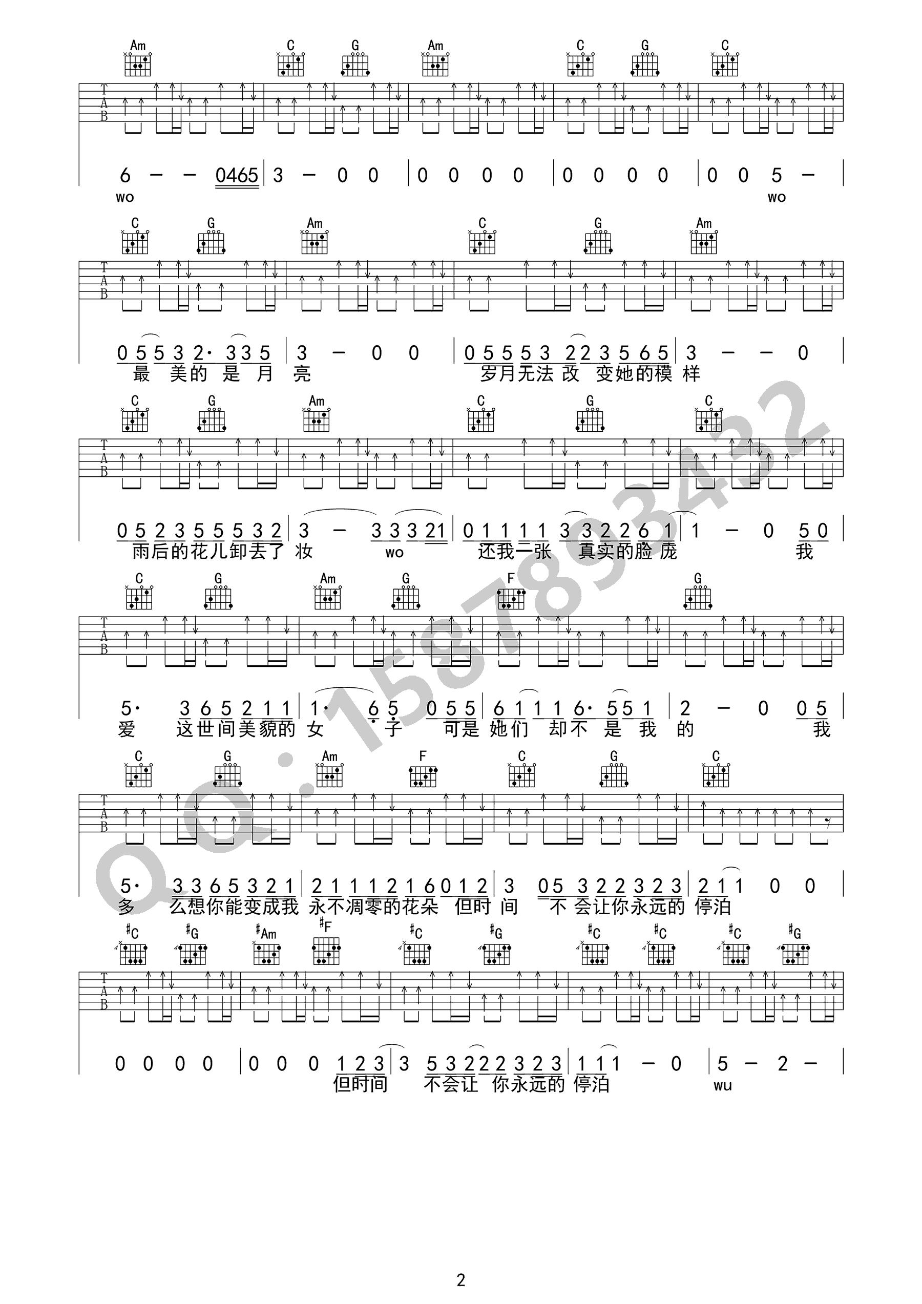 朵儿吉他谱 C调民谣原版弹唱六线谱 - 赵雷