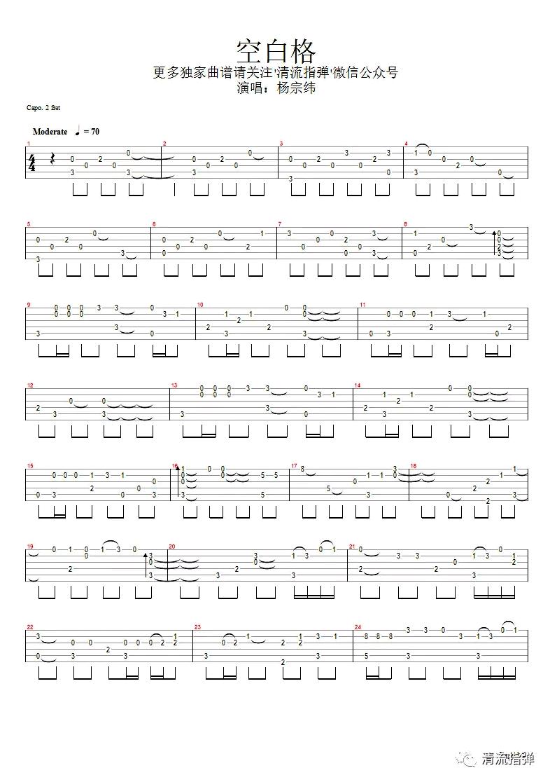 杨宗纬/蔡健雅《空白格》指弹吉他谱_独奏六线谱图片谱
