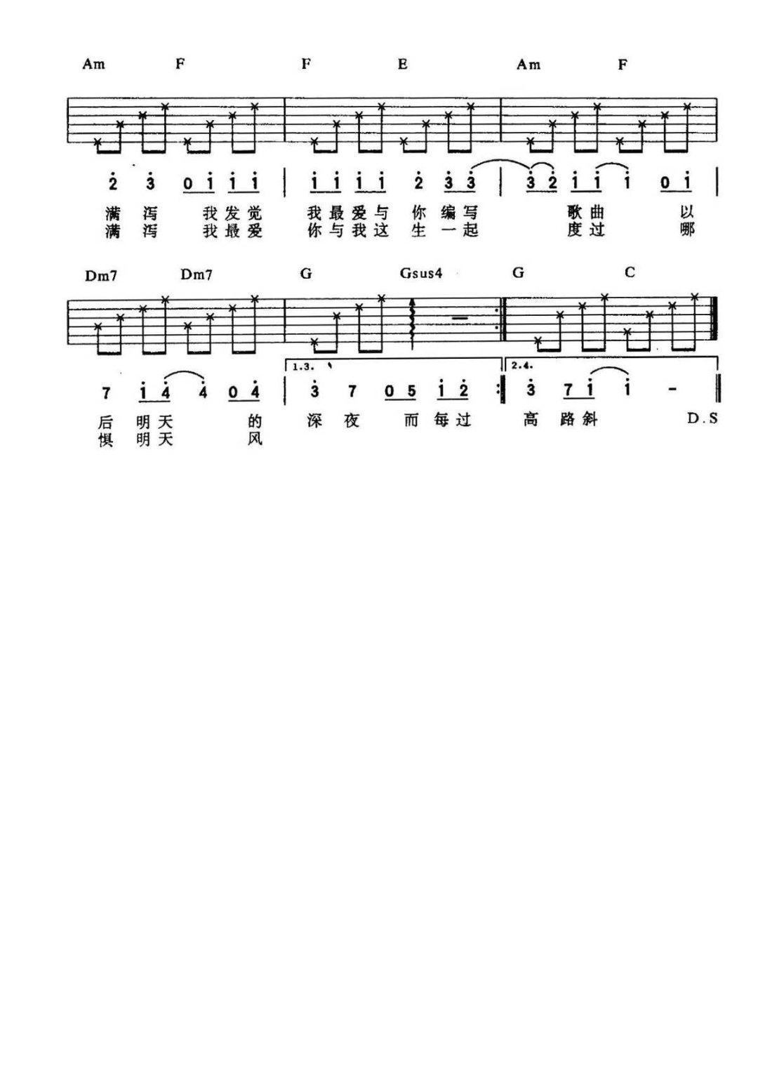 张学友《每天爱你多一些》吉他谱_C调弹唱六线谱图片谱