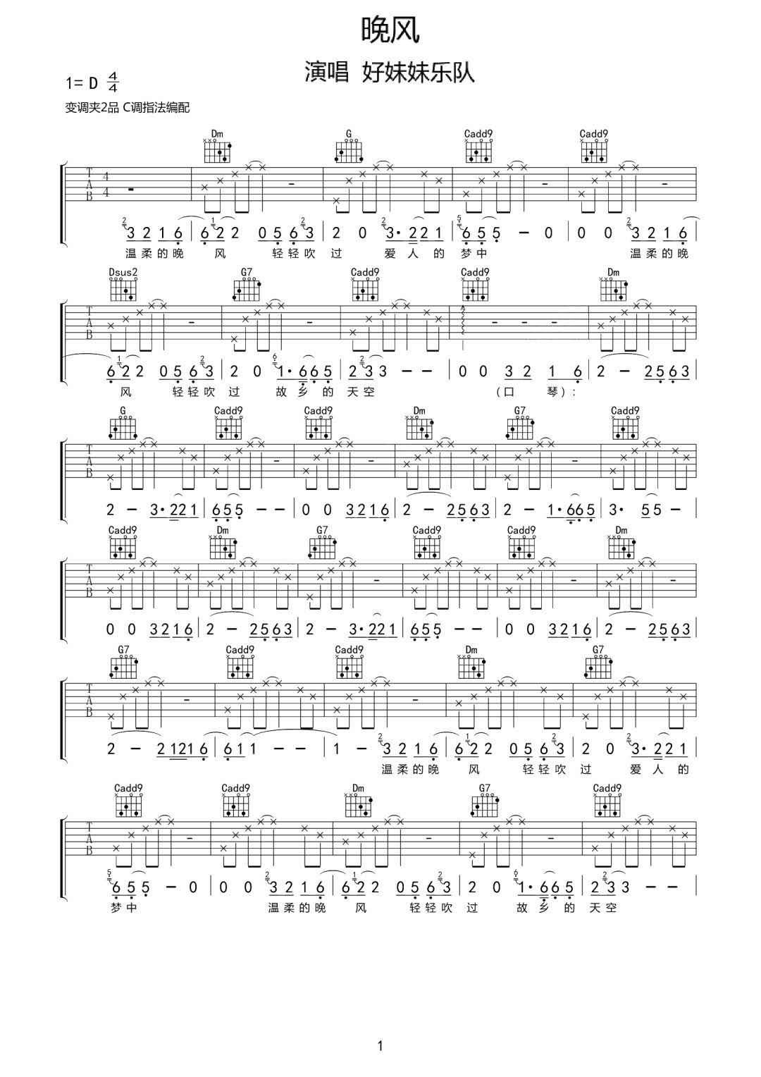 好妹妹乐队《晚风》吉他谱_C调弹唱六线谱图片谱