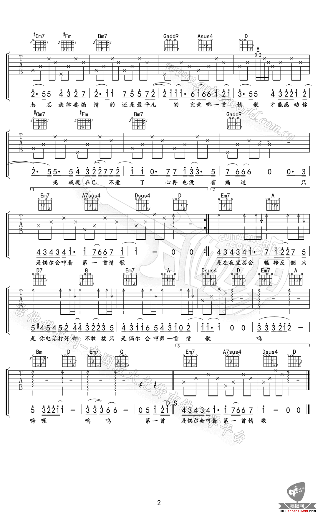 汪苏泷《第一首情歌》吉他谱 D调弹唱六线谱图片谱