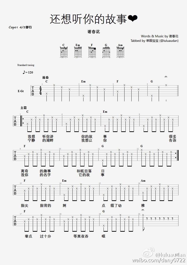 谢春花《还想听你的故事》吉他谱_C调简单版弹唱谱六线谱
