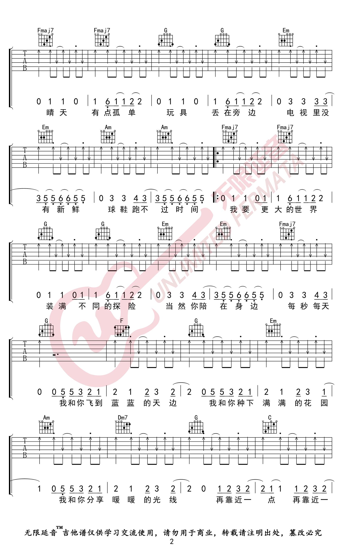 皮卡丘多多/唐宁《我和你》吉他谱 C调弹唱谱六线谱
