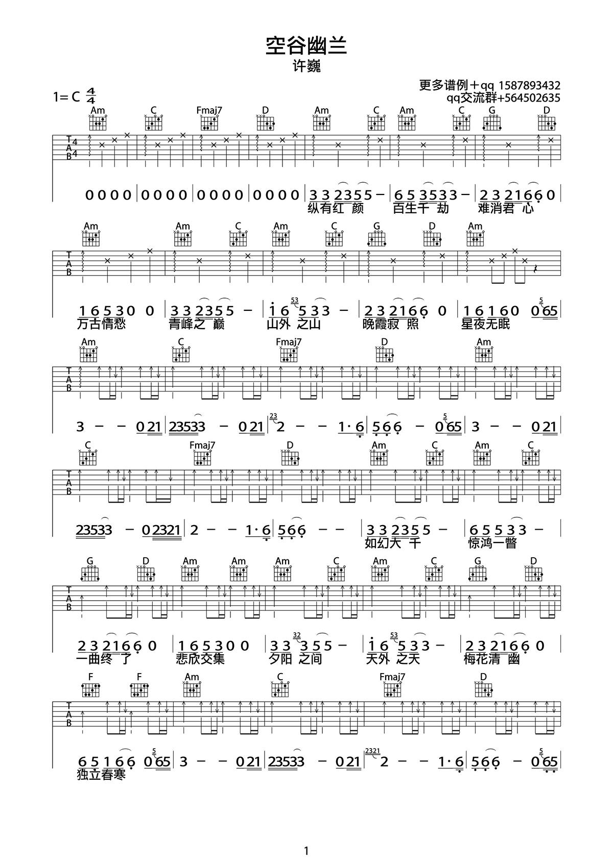 《空谷幽兰》吉他谱_许巍_C调弹唱六线谱_高清图片谱1