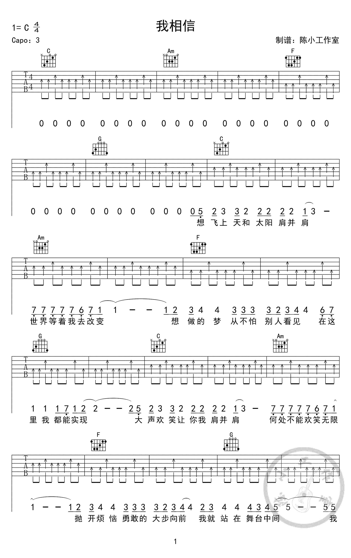 杨培安《我相信》吉他谱 C调弹唱六线谱