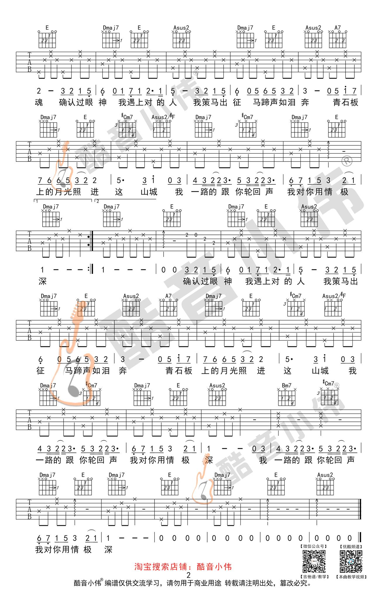 林俊杰《醉赤壁》吉他谱 A调简单版弹唱谱