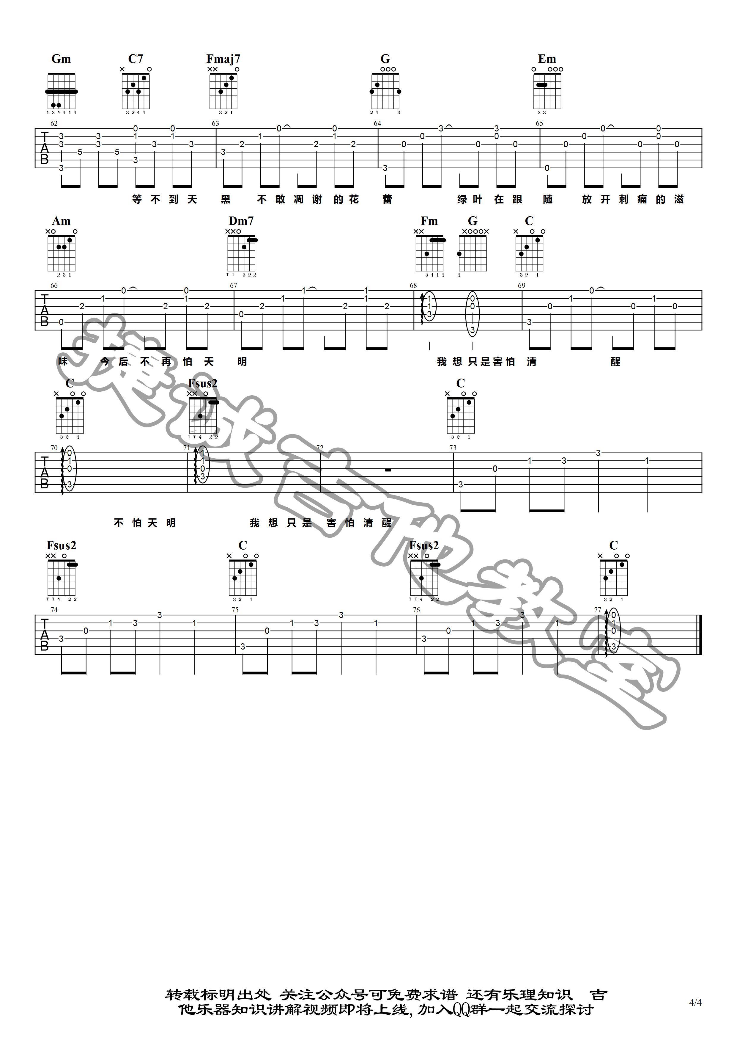 林俊杰《她说》吉他谱 C调原版弹唱谱