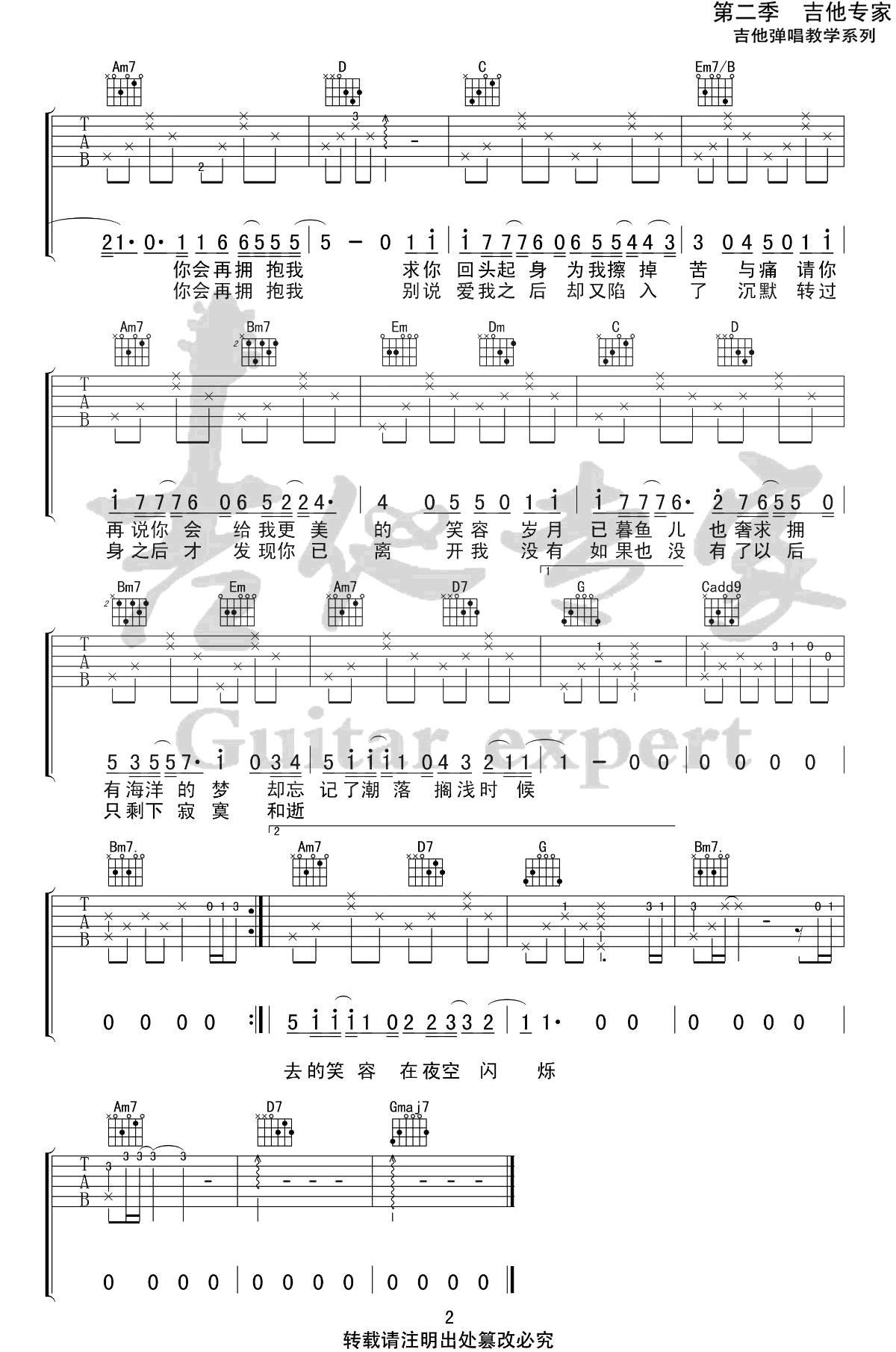 房东的猫《岁月忽已暮》吉他谱 G调弹唱六线谱