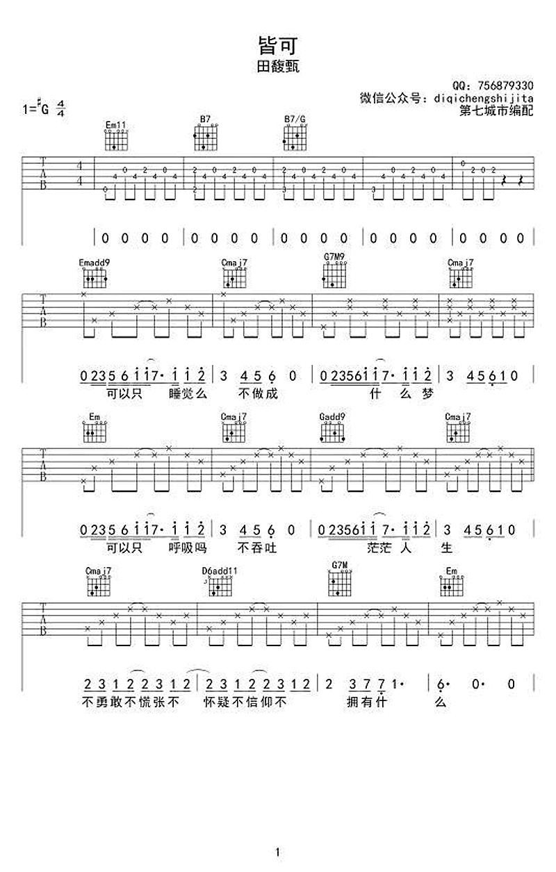 田馥甄《皆可》吉他谱 原版弹唱六线谱