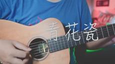 大铭铭爱吉他 吉他弹唱周杰伦《青花瓷》一首优美的古风歌曲