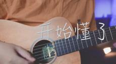 吉他弹唱孙燕姿《开始懂了》一首经典老歌 大铭铭爱吉他