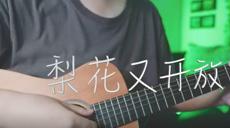 吉他弹唱《梨花又开放》一首经典老歌 大铭铭爱吉他