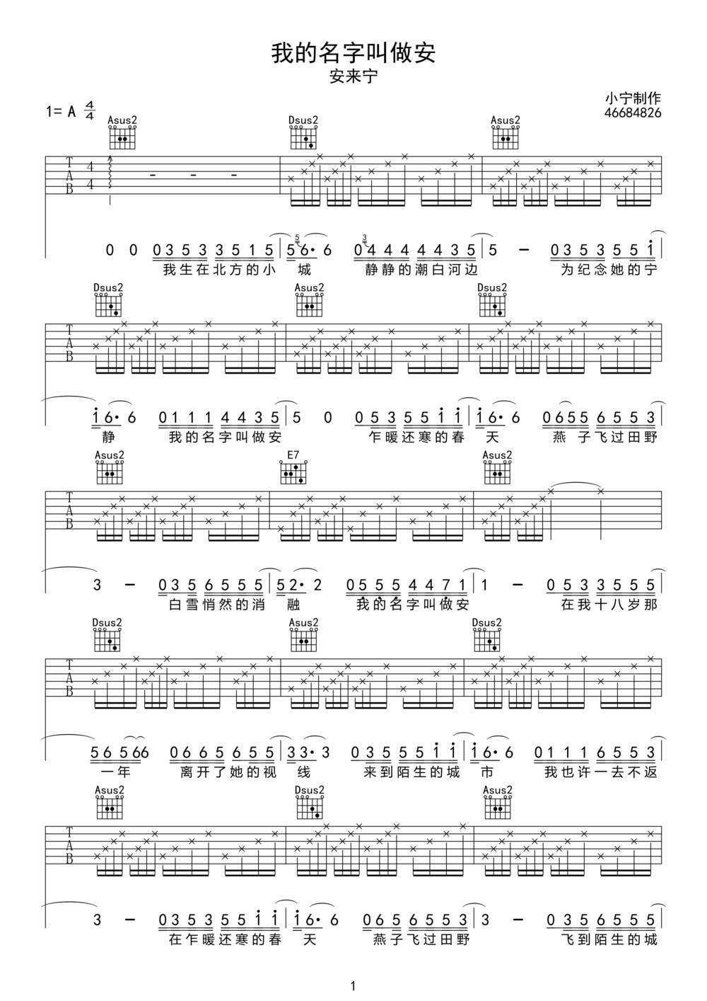 我的名字叫做安吉他谱_A调原版