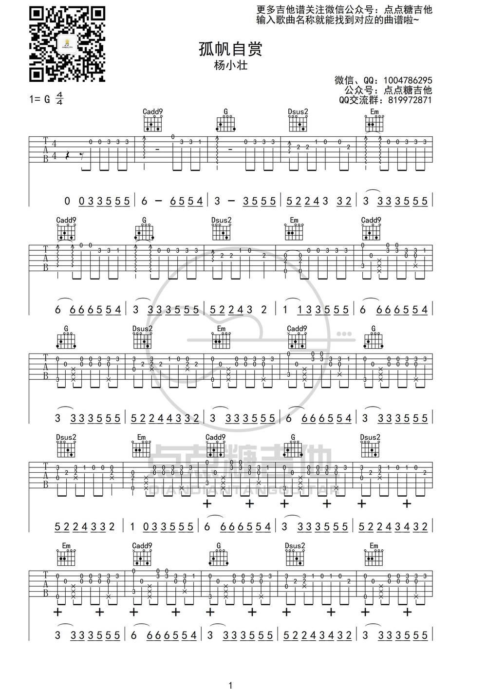 孤芳自赏吉他谱_指弹版