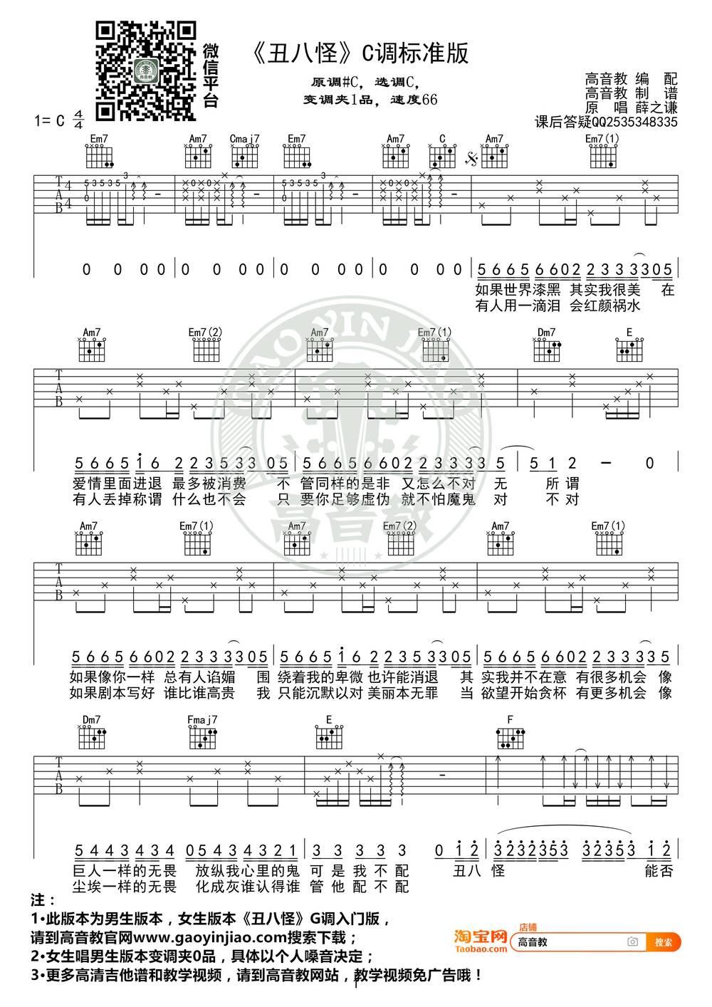 丑八怪吉他谱_G调简单版