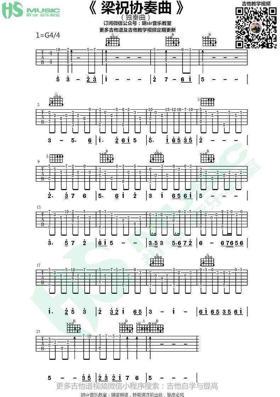 梁祝协奏曲吉他谱_指弹版