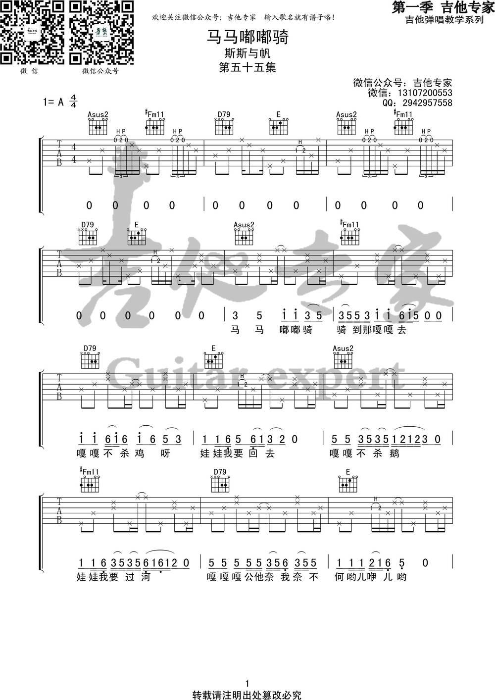 马马嘟嘟骑吉他谱