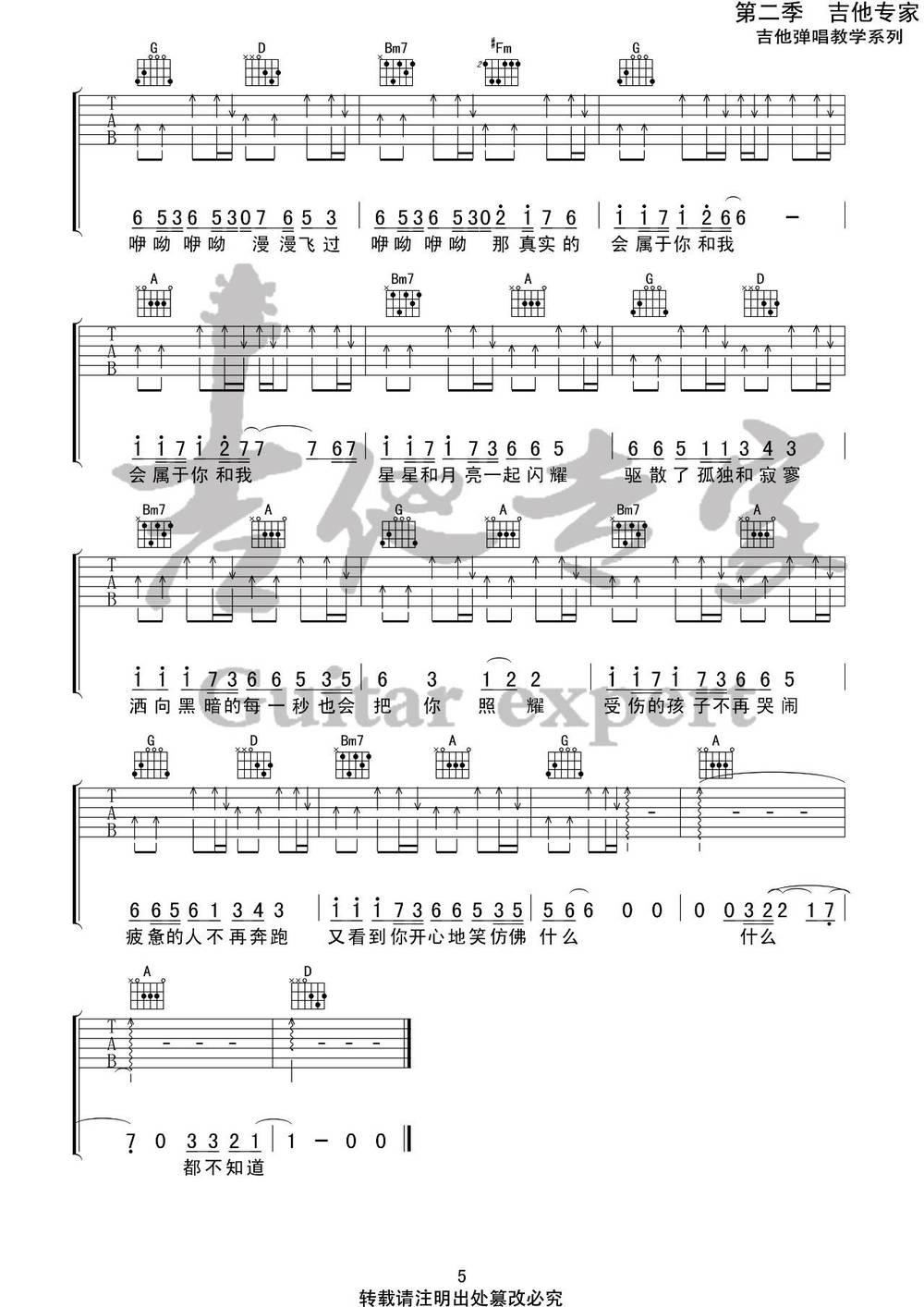 我不知道吉他谱_C调版