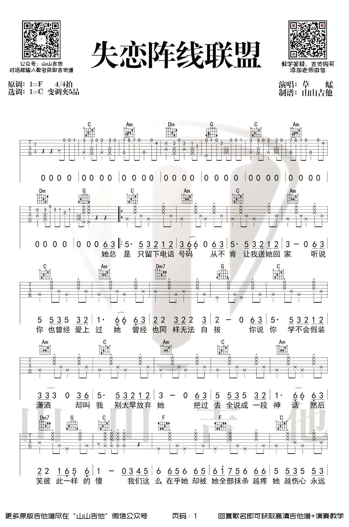 失恋阵线联盟吉他谱_失恋阵线联盟六线谱_草蜢C调吉他弹唱