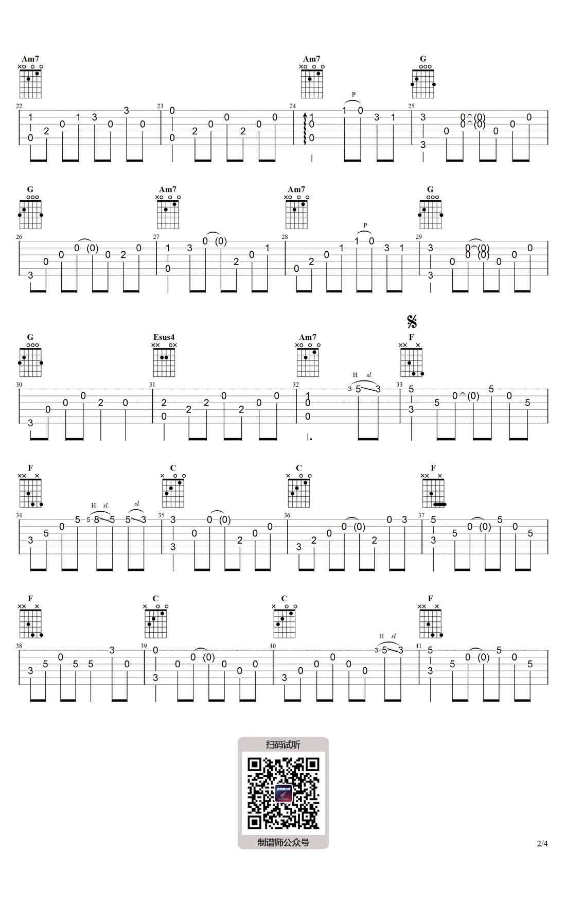 一生所爱吉他谱_一生所爱吉他六线谱_大话西游片尾曲
