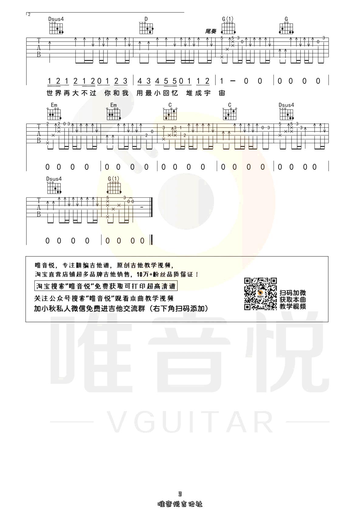 因为你所以我吉他谱_五月天_G调吉他弹唱六线谱
