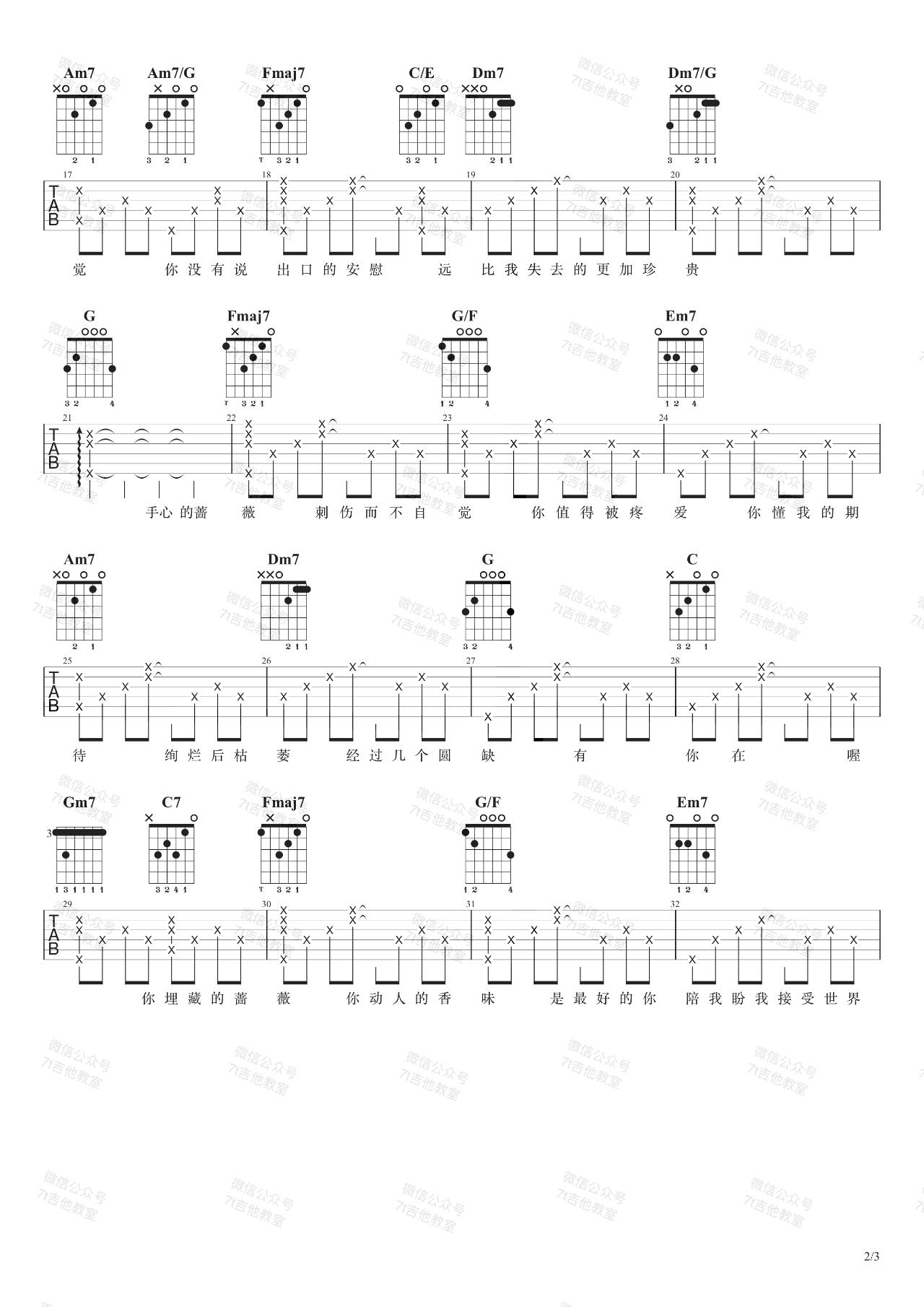 手心的蔷薇吉他谱_林俊杰/邓紫棋_C调弹唱吉他谱子