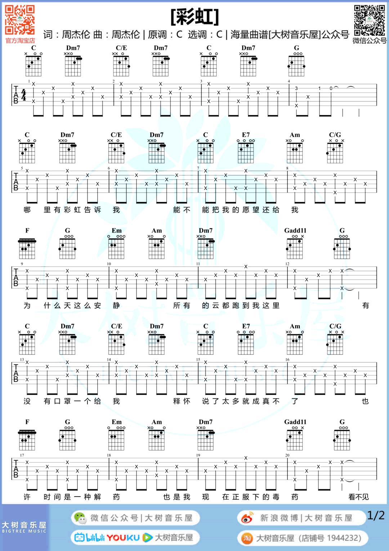 彩虹吉他谱_C调_周杰伦吉他弹唱教学谱子