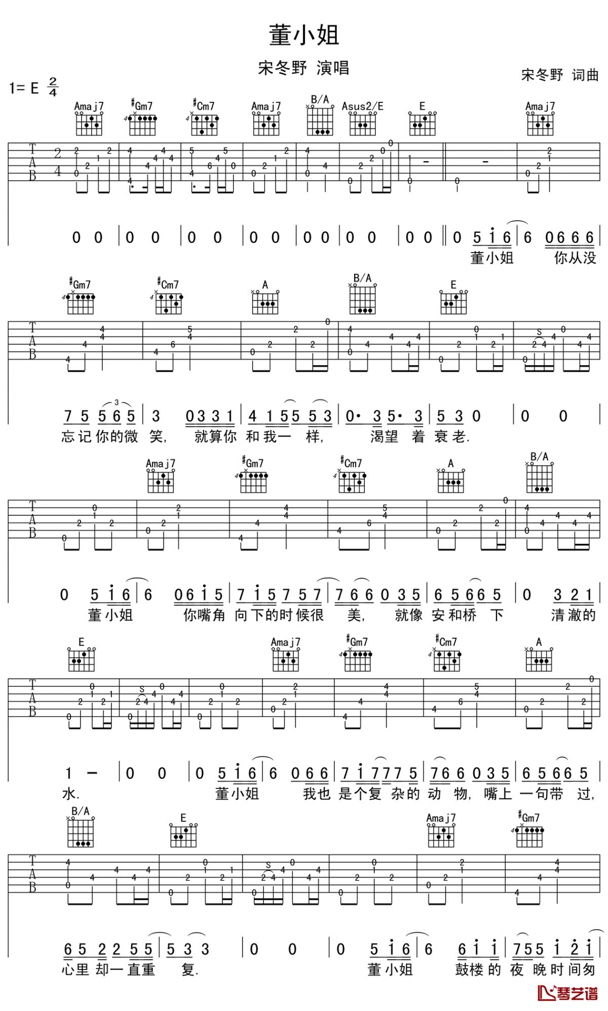 董小姐吉他谱 宋冬野民谣吉他曲谱 董小姐简单版吉他谱1