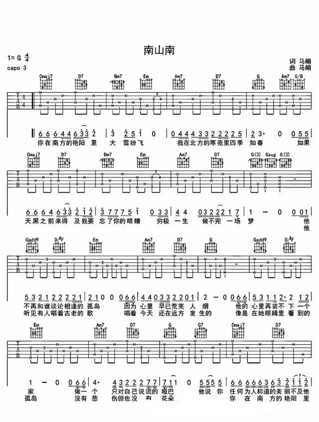 南山南吉他谱 马頔  南山南G调民谣吉他六线谱简单版1