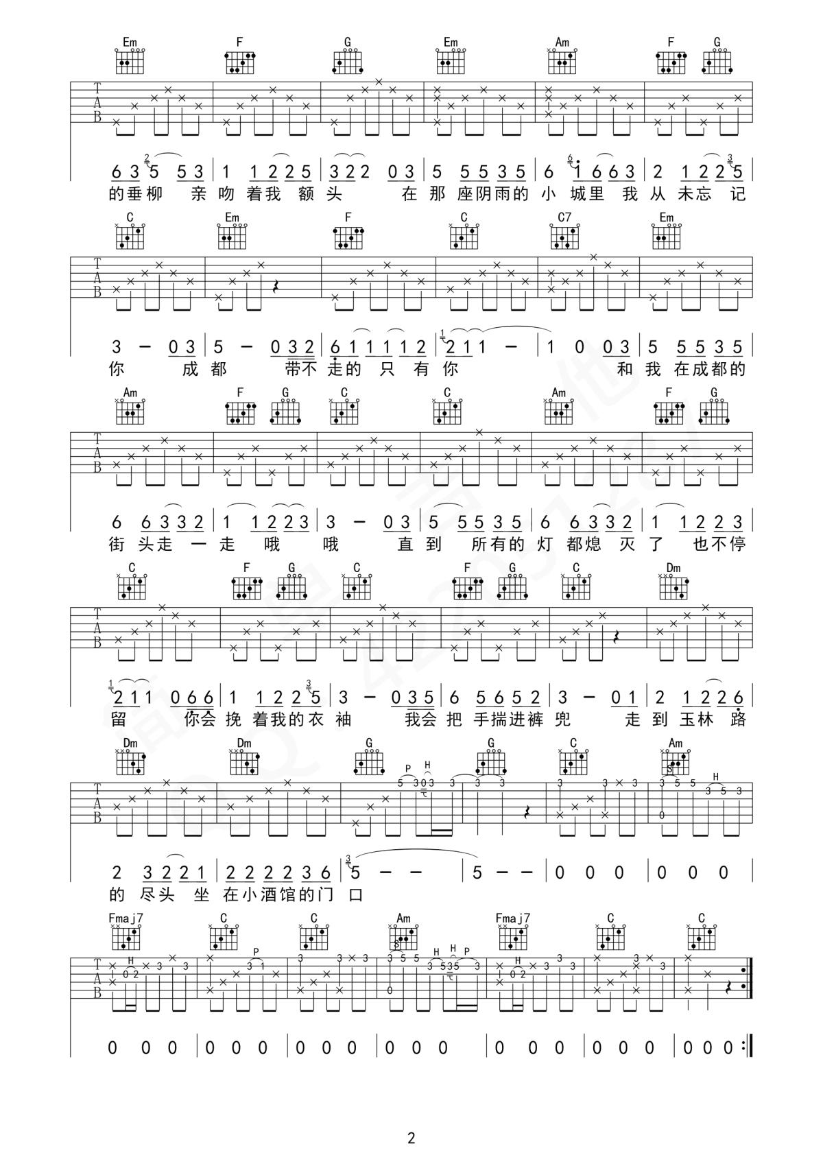 成都吉他谱 赵雷 C调经典原创民谣歌曲吉他弹唱六线谱2
