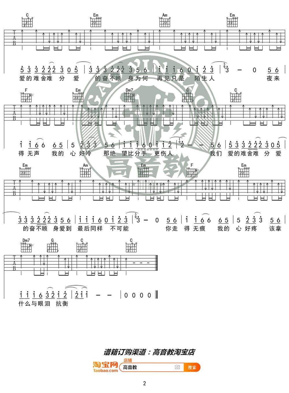 再见只是陌生人吉他谱简单版C调 庄心妍弹唱谱子
