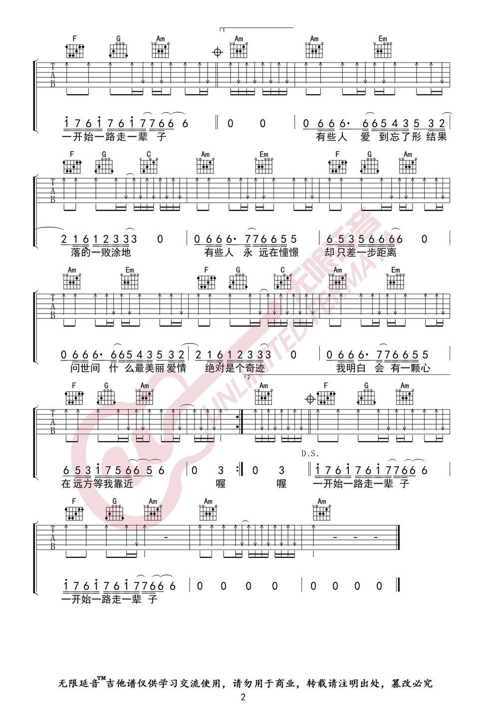 我要找到你吉他谱原版C调 Zic子晨 无限延音制谱