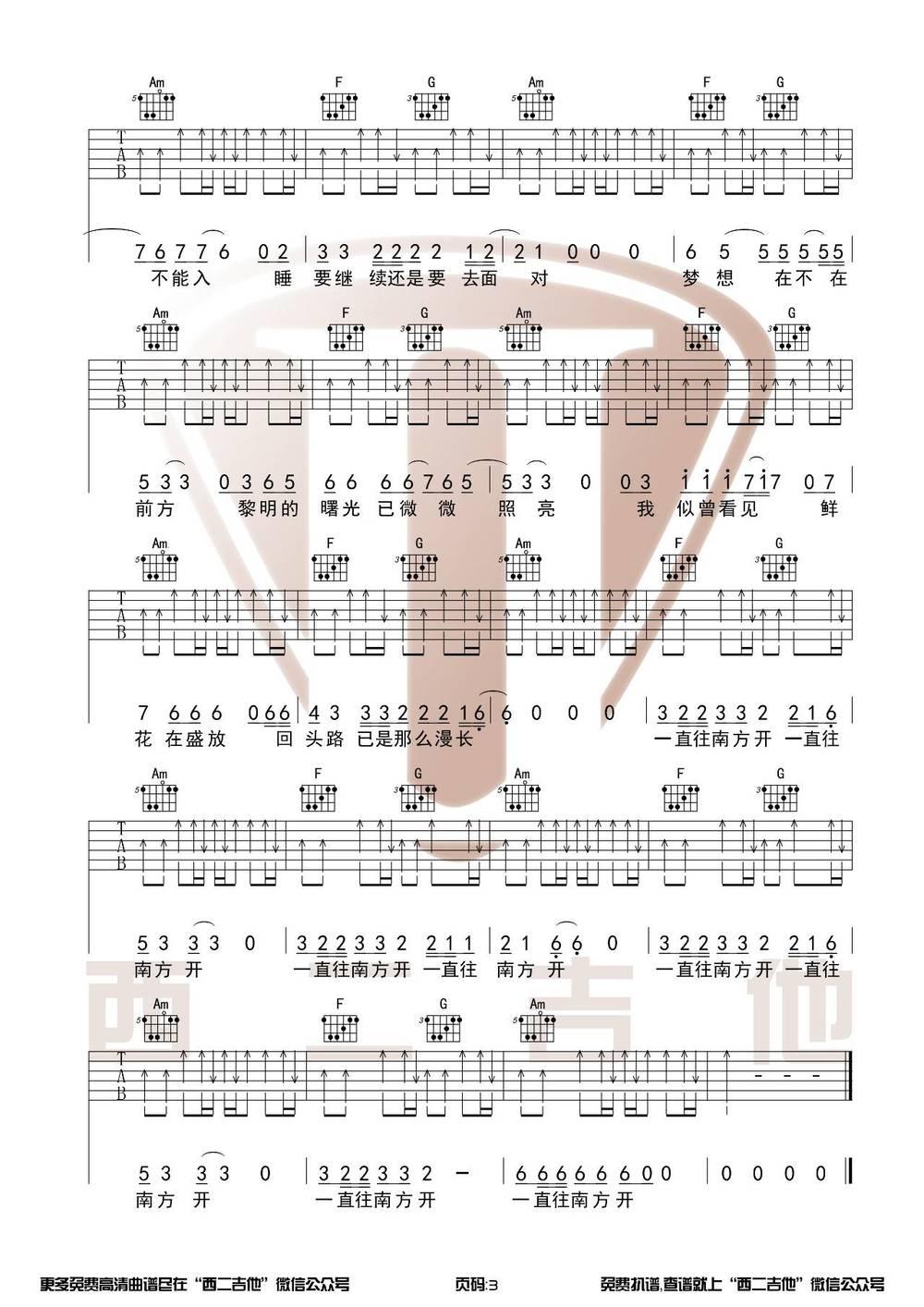 公路之歌吉他谱C调和弦编配 痛仰乐队 西二吉他制谱