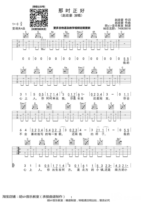 那时正好吉他谱_C调版