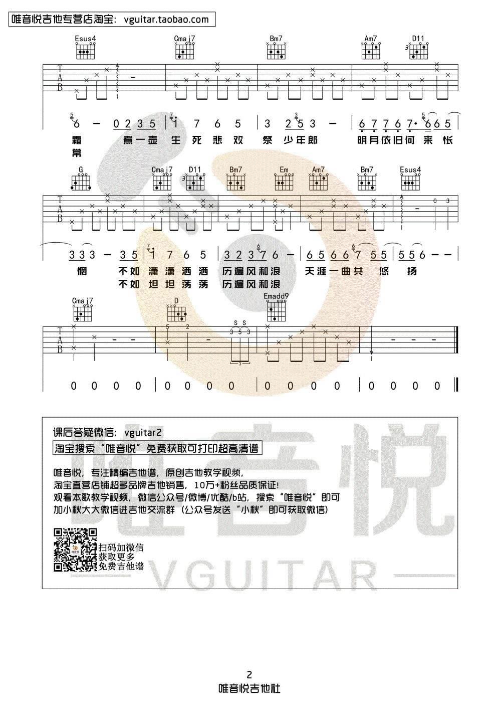 无羁吉他谱_G调版