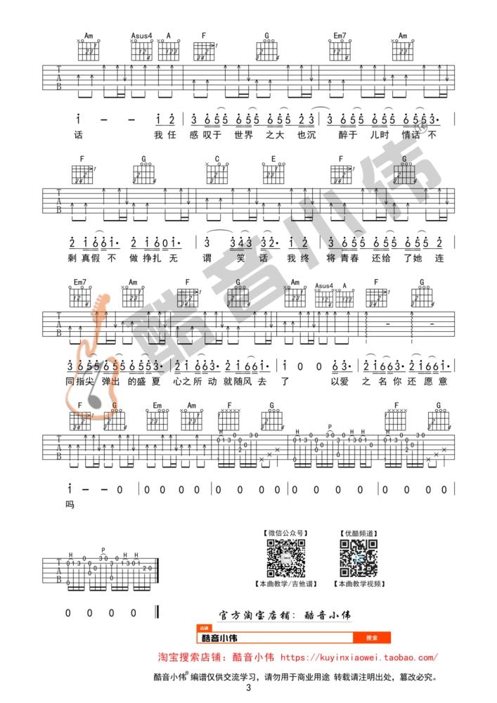 酷音C调原版 买辣椒也用券《起风了》吉他弹唱六线谱